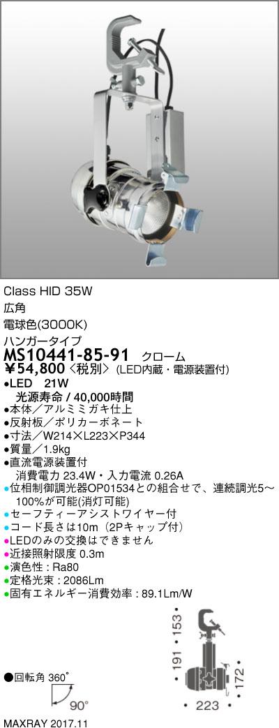 マックスレイ 照明器具基礎照明 LEDスポットライト PAR36広角 ハンガータイプ HID35Wクラス電球色(3000K) 連続調光MS10441-85-91