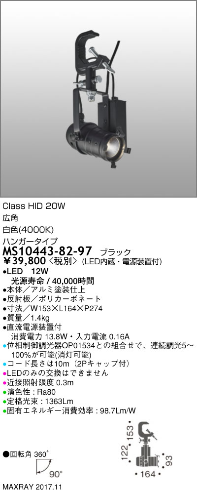 マックスレイ 照明器具基礎照明 LEDスポットライト PAR20広角 ハンガータイプ HID20Wクラス白色(4000K) 連続調光MS10443-82-97