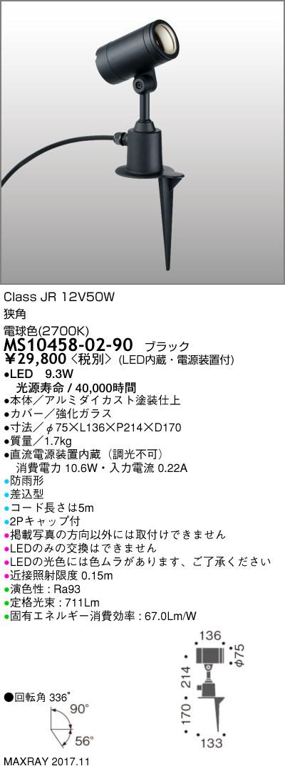 マックスレイ 照明器具屋外照明 LEDスパイクスポットライト φ75狭角 電球色(2700K) 非調光 JR12V50WクラスMS10458-02-90