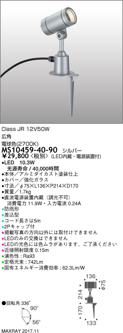 マックスレイ 照明器具屋外照明 LEDスパイクスポットライト φ75広角 電球色(2700K) 非調光 JR12V50WクラスMS10459-40-90