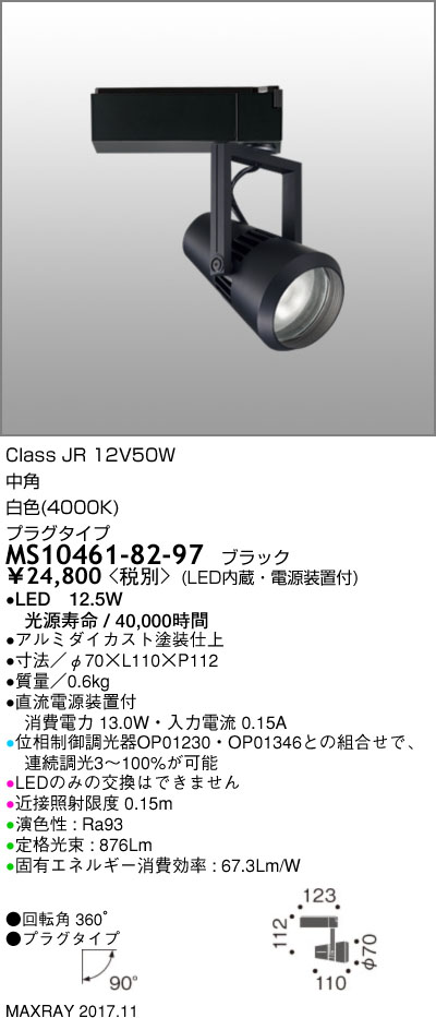 マックスレイ 照明器具基礎照明 CYGNUS SMART SPOT LEDスポットライト低出力タイプ 中角 プラグタイプJR12V50Wクラス 白色(4000K) 連続調光MS10461-82-97