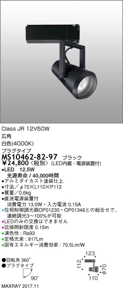 マックスレイ 照明器具基礎照明 CYGNUS SMART SPOT LEDスポットライト低出力タイプ 広角 プラグタイプJR12V50Wクラス 白色(4000K) 連続調光MS10462-82-97