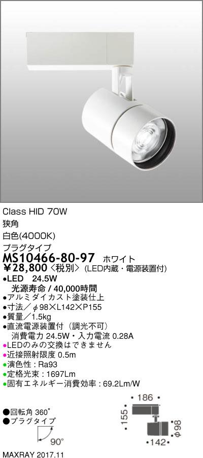 マックスレイ 照明器具基礎照明 TAURUS-L LEDスポットライト狭角11° プラグタイプ HID70Wクラス白色(4000K) 非調光MS10466-80-97