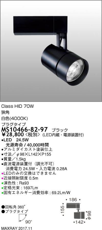 マックスレイ 照明器具基礎照明 TAURUS-L LEDスポットライト狭角11° プラグタイプ HID70Wクラス白色(4000K) 非調光MS10466-82-97