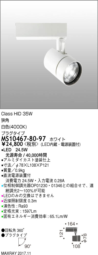マックスレイ 照明器具基礎照明 TAURUS-M LEDスポットライト狭角12° プラグタイプ HID35Wクラス白色(4000K) 連続調光MS10467-80-97