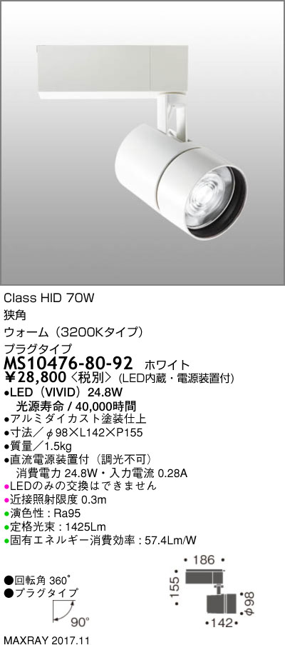 マックスレイ 照明器具基礎照明 TAURUS-L LEDスポットライト狭角11° プラグタイプ HID70Wクラスウォーム(3200Kタイプ) 非調光MS10476-80-92