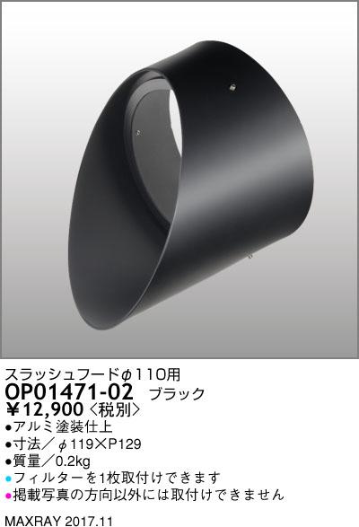 マックスレイ 照明器具部材スラッシュフード φ110用OP01471-02