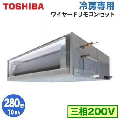 【東芝ならメーカー3年保証】東芝 業務用エアコン 天井埋込形ダクトタイプ冷房専用 シングル 280形ADRA28017M(10馬力 三相200V ワイヤード・省エネneo)