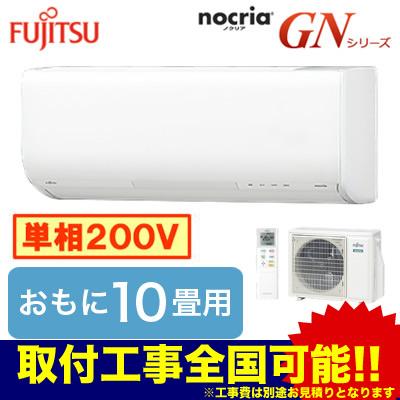 富士通ゼネラル 住宅設備用エアコンnocria GNシリーズ(2018) 寒冷地向けAS-GN28H2(おもに10畳用・単相200V・室内電源)