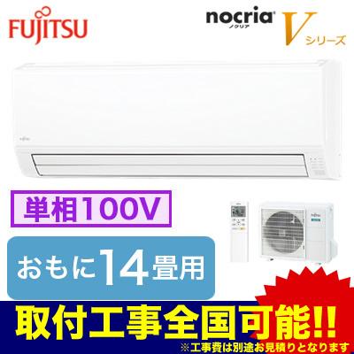 富士通ゼネラル 住宅設備用エアコンnocria Vシリーズ(2018)AS-V40H(おもに14畳用・単相100V・室内電源)