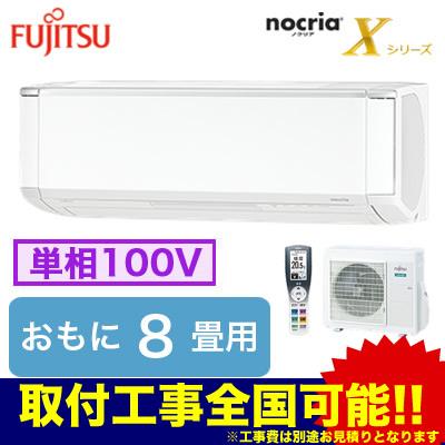富士通ゼネラル 住宅設備用エアコンnocria Xシリーズ Premium(2018)AS-X25H(おもに8畳用・単相100V・室内電源)