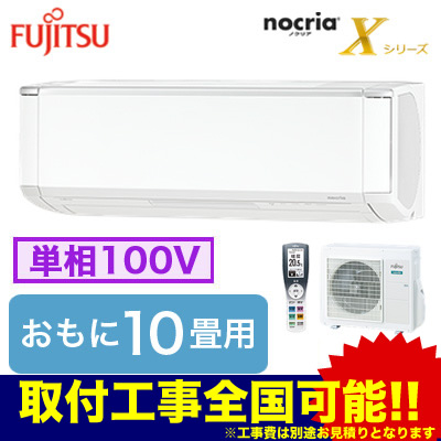 富士通ゼネラル 住宅設備用エアコンnocria Xシリーズ Premium(2018)AS-X28H(おもに10畳用・単相100V・室内電源)