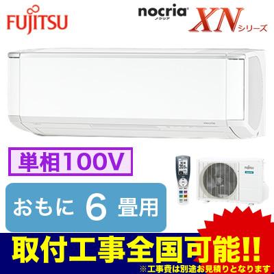 富士通ゼネラル 住宅設備用エアコンnocria XNシリーズ(2018) 寒冷地向けAS-XN22H(おもに6畳用・単相100V・室内電源)