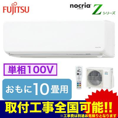 富士通ゼネラル 住宅設備用エアコンnocria Zシリーズ(2018)AS-Z28H(おもに10畳用・単相100V・室内電源)