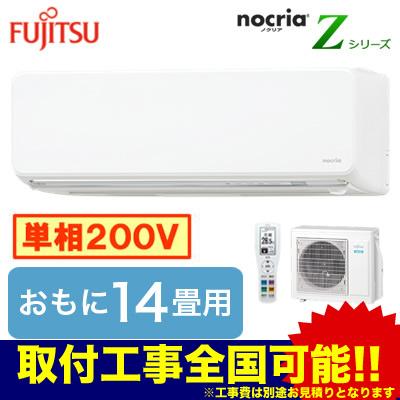 富士通ゼネラル 住宅設備用エアコンnocria Zシリーズ(2018)AS-Z40H2(おもに14畳用・単相200V・室内電源)