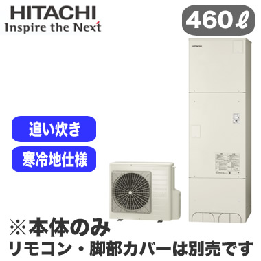 【本体のみ】日立 エコキュート 460L寒冷地仕様 標準タンク フルオートタイプBHP-F46RUK