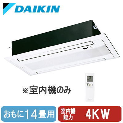 ダイキン ハウジングエアコン天井埋込カセット形2方向 ダブルフロータイプ ワイドセレクトマルチ用室内機C40NGWV(おもに14畳用)※室内機のみ