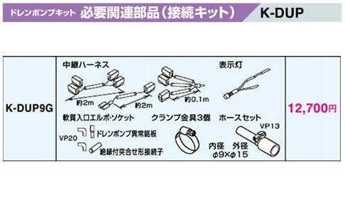 オーケー器材(ダイキン) エアコン部材ドレンポンプキット 必要関連部品 接続キット中継セットK-DUP9G