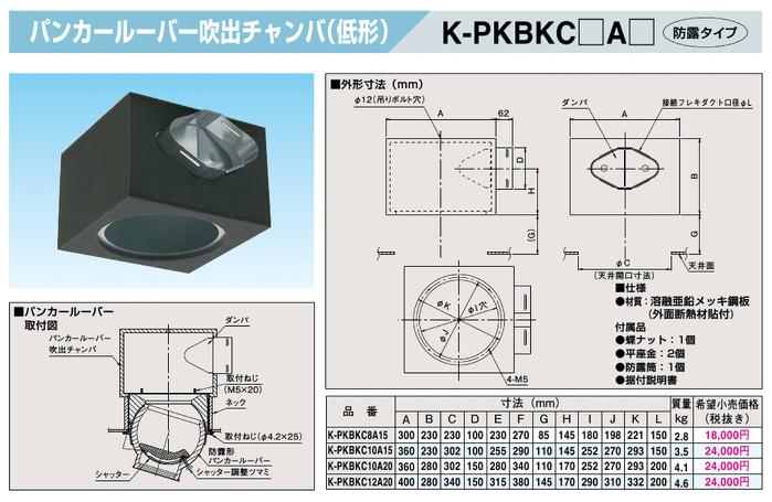 【8/25は店内全品ポイント3倍!】K-PKBKC8A15オーケー器材(ダイキン) 吹出関連商品 パンカールーバー吹出チャンバ 低形 防露タイプ K-PKBKC8A15