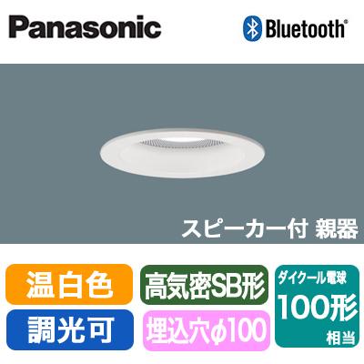 パナソニック Panasonic 照明器具LEDダウンライト 温白色 美ルック 浅型10H高気密SB形 ビーム角24度 集光タイプ 調光Bluetooth対応 スピーカー内蔵 親器 110Vダイクール電球100形1灯器具相当LGB79011LB1