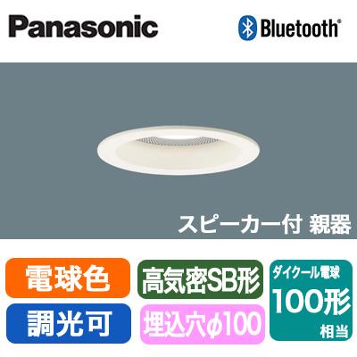 パナソニック Panasonic 照明器具LEDダウンライト 電球色 美ルック 浅型10H高気密SB形 ビーム角24度 集光タイプ 調光Bluetooth対応 スピーカー内蔵 親器 110Vダイクール電球100形1灯器具相当LGB79012LB1
