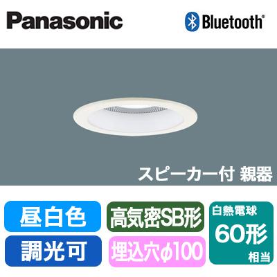 パナソニック Panasonic 照明器具LEDダウンライト 昼白色 美ルック 浅型10H高気密SB形 拡散タイプ(マイルド配光) 調光Bluetooth対応 スピーカー内蔵 親器 白熱電球60形1灯器具相当LGB79020LB1