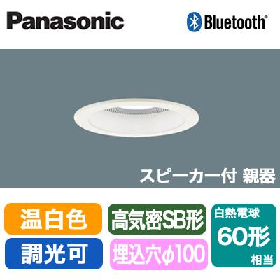 パナソニック Panasonic 照明器具LEDダウンライト 温白色 美ルック 浅型10H高気密SB形 拡散タイプ(マイルド配光) 調光Bluetooth対応 スピーカー内蔵 親器 白熱電球60形1灯器具相当LGB79021LB1