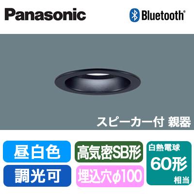 パナソニック Panasonic 照明器具LEDダウンライト 昼白色 美ルック 浅型10H高気密SB形 拡散タイプ(マイルド配光) 調光Bluetooth対応 スピーカー内蔵 親器 白熱電球60形1灯器具相当LGB79025LB1