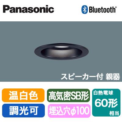 パナソニック Panasonic 照明器具LEDダウンライト 温白色 美ルック 浅型10H高気密SB形 拡散タイプ(マイルド配光) 調光Bluetooth対応 スピーカー内蔵 親器 白熱電球60形1灯器具相当LGB79026LB1