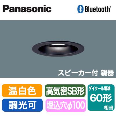 パナソニック Panasonic 照明器具LEDダウンライト 温白色 美ルック 浅型10H高気密SB形 ビーム角24度 集光タイプ 調光Bluetooth対応 スピーカー内蔵 親器 110Vダイクール電球60形1灯器具相当LGB79036LB1