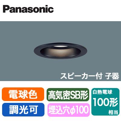 パナソニック Panasonic 照明器具LEDダウンライト 電球色 美ルック 浅型10H高気密SB形 拡散タイプ(マイルド配光) 調光Bluetooth対応 スピーカー内蔵 子器 白熱電球100形1灯器具相当LGB79107LB1