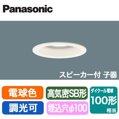 パナソニック Panasonic 照明器具LEDダウンライト 電球色 美ルック 浅型10H高気密SB形 ビーム角24度 集光タイプ 調光Bluetooth対応 スピーカー内蔵 子器 110Vダイクール電球100形1灯器具相当LGB79112LB1