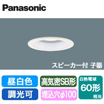 パナソニック Panasonic 照明器具LEDダウンライト 昼白色 美ルック 浅型10H高気密SB形 拡散タイプ(マイルド配光) 調光Bluetooth対応 スピーカー内蔵 子器 白熱電球60形1灯器具相当LGB79120LB1