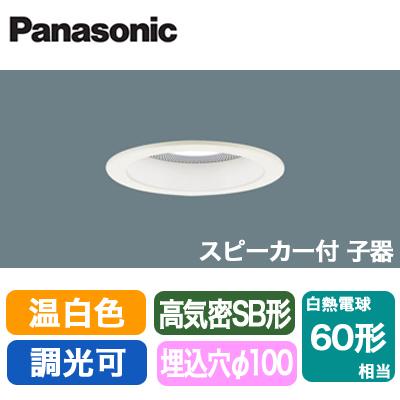 パナソニック Panasonic 照明器具LEDダウンライト 温白色 美ルック 浅型10H高気密SB形 拡散タイプ(マイルド配光) 調光Bluetooth対応 スピーカー内蔵 子器 白熱電球60形1灯器具相当LGB79121LB1