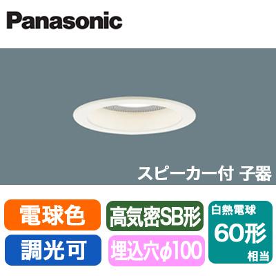 パナソニック Panasonic 照明器具LEDダウンライト 電球色 美ルック 浅型10H高気密SB形 拡散タイプ(マイルド配光) 調光Bluetooth対応 スピーカー内蔵 子器 白熱電球60形1灯器具相当LGB79122LB1