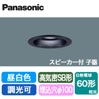 パナソニック Panasonic 照明器具LEDダウンライト 昼白色 美ルック 浅型10H高気密SB形 拡散タイプ(マイルド配光) 調光Bluetooth対応 スピーカー内蔵 子器 白熱電球60形1灯器具相当LGB79125LB1