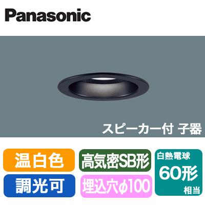 パナソニック Panasonic 照明器具LEDダウンライト 温白色 美ルック 浅型10H高気密SB形 拡散タイプ(マイルド配光) 調光Bluetooth対応 スピーカー内蔵 子器 白熱電球60形1灯器具相当LGB79126LB1
