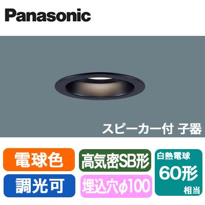 パナソニック Panasonic 照明器具LEDダウンライト 電球色 美ルック 浅型10H高気密SB形 拡散タイプ(マイルド配光) 調光Bluetooth対応 スピーカー内蔵 子器 白熱電球60形1灯器具相当LGB79127LB1