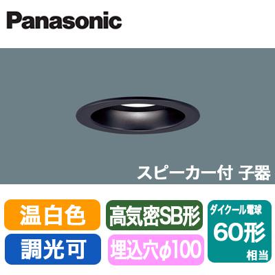 パナソニック Panasonic 照明器具LEDダウンライト 温白色 美ルック 浅型10H高気密SB形 ビーム角24度 集光タイプ 調光Bluetooth対応 スピーカー内蔵 子器 110Vダイクール電球60形1灯器具相当LGB79136LB1
