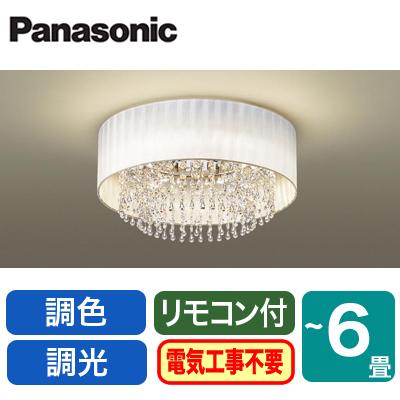 パナソニック Panasonic 照明器具LEDシーリングライト 調光・調色タイプ シャンデリングLGBZ0122【~6畳】