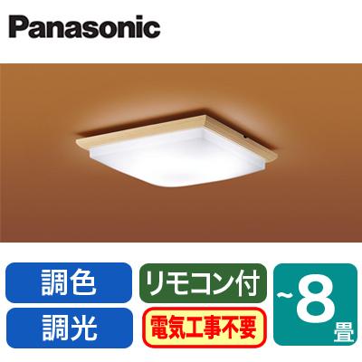 【9/4 20:00~9/11 1:59 エントリーとカードでポイント最大34倍】LGBZ1800Kパナソニック Panasonic 照明器具 和風LEDシーリングライト 調光・調色タイプ LGBZ1800K 【~8畳】