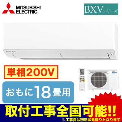 三菱電機 住宅用エアコン霧ヶ峰 BXVシリーズ(2018)MSZ-BXV5618S(おもに18畳用・単相200V)