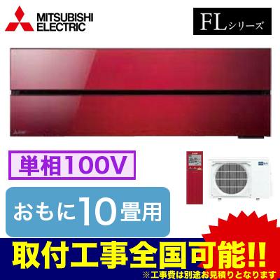 三菱電機 住宅用エアコン霧ヶ峰Style FLシリーズ(2018)MSZ-FLV2818(おもに10畳用・単相100V)