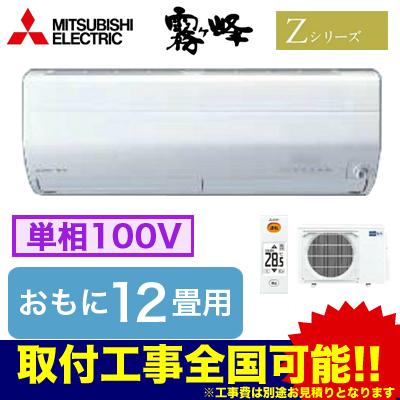 三菱電機 住宅用エアコン霧ヶ峰 Zシリーズ(2018)MSZ-ZXV3618(おもに12畳用・単相100V)