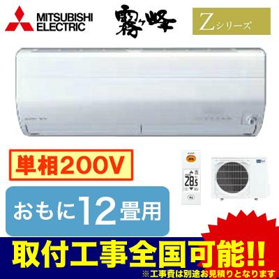 三菱電機 住宅用エアコン霧ヶ峰 Zシリーズ(2018)MSZ-ZXV3618S(おもに12畳用・単相200V)