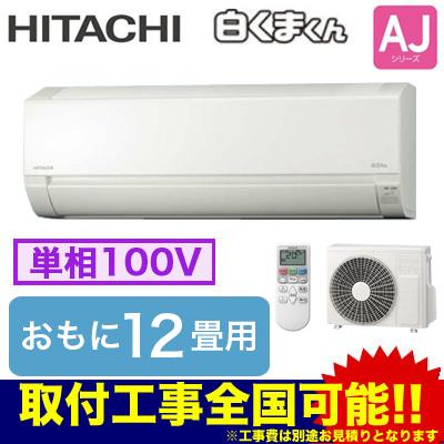 日立 住宅設備用エアコン 白くまくん AJシリーズ(2018)RAS-AJ36H(W) (おもに12畳用・単相100V・室内電源)