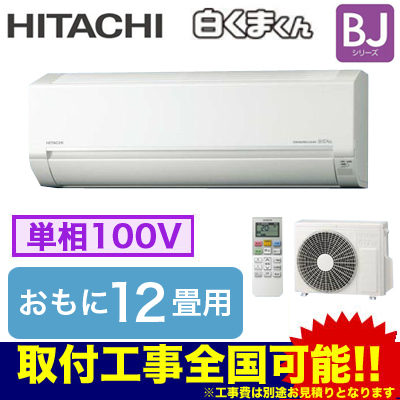 日立 住宅設備用エアコン 白くまくん BJシリーズ(2018)RAS-BJ36H(W) (おもに12畳用・単相100V・室内電源)