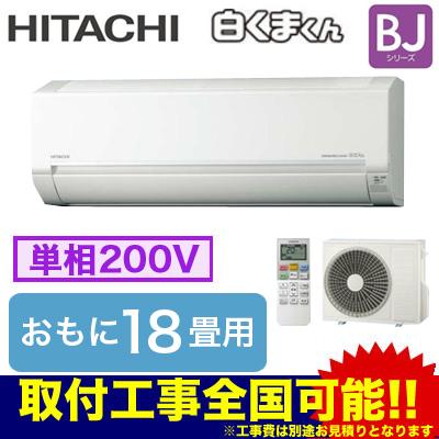 日立 住宅設備用エアコン 白くまくん BJシリーズ(2018)RAS-BJ56H2(W) (おもに18畳用・単相200V・室内電源)