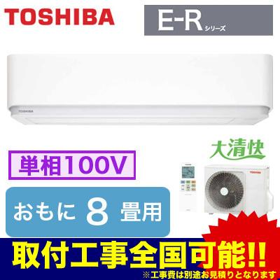 東芝 住宅用エアコン E-Rシリーズ(2018) 大清快RAS-E255R(W) (おもに8畳用・単相100V・室内電源)