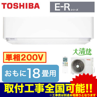 東芝 住宅用エアコン E-Rシリーズ(2018) 大清快RAS-E566R(W) (おもに18畳用・単相200V・室内電源)